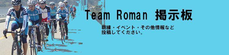 Team Roman ☆★Race!★☆ BBS